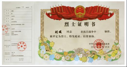 胶东区委统战部部长刘暖烈士事迹简介155