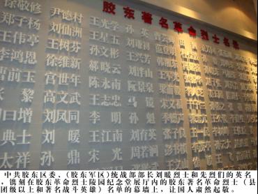 胶东区委统战部部长刘暖烈士事迹简介188