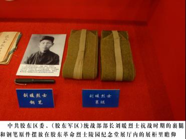 胶东区委统战部部长刘暖烈士事迹简介190