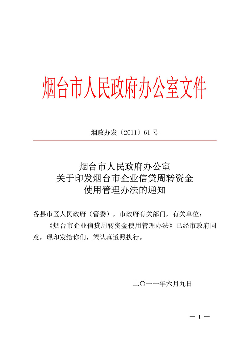 烟政办发[2011]61号关于印发烟台市企业信贷周转资金使用管理办法的通知_modified