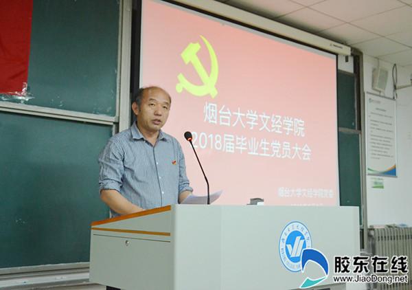 烟大文经召开2018届毕业生党员大会_副本