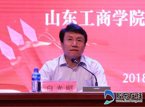 山东工商学院党委书记白光昭出席活动并讲话