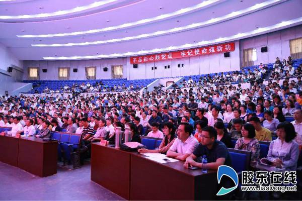 学习新思想!山东工商学院千万师生同上一堂课