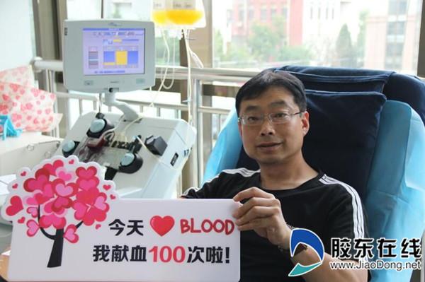无偿献血100次