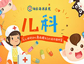 海港儿科:以儿内科和儿童保健为主的综合性科室