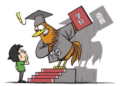 盘点高考招生骗术 全国381所野鸡大学名单公布