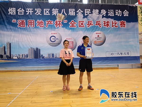 颁奖嘉宾与企业组团体总分冠军队合影