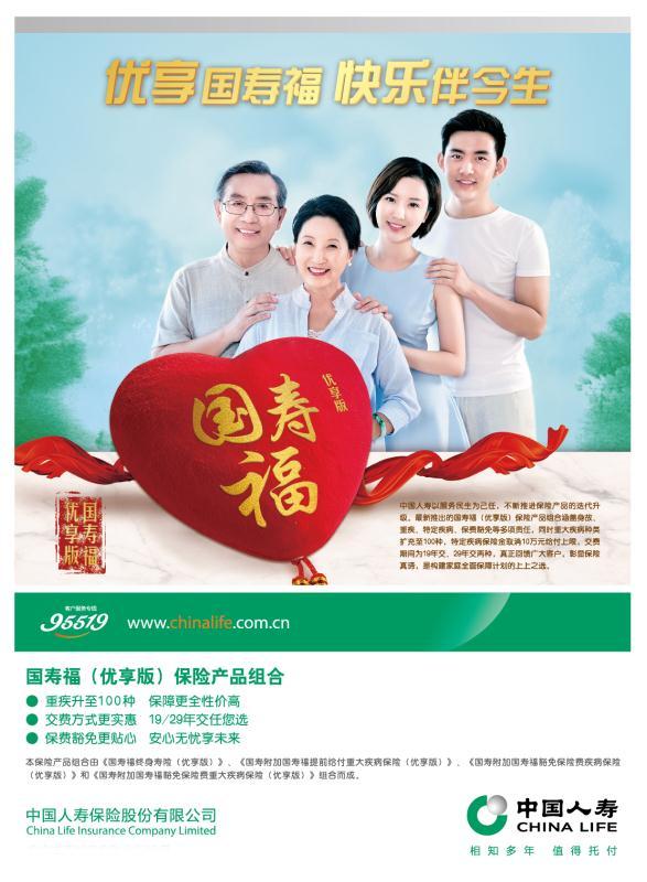 国寿福臻享版值得买吗?中国人寿重疾险对比测评! 国寿重