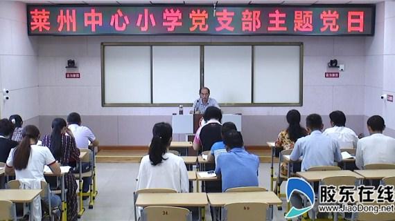 莱州中心小学组织党章党规知识测试迎七一3_副本