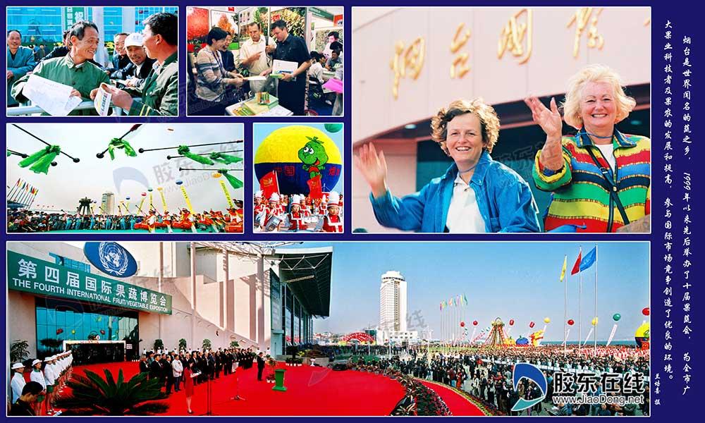 第四届国际果蔬博览会在烟台开幕
