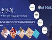 海港医院皮肤科:致力于对皮肤病的研究与探索