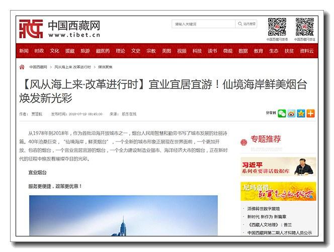 中国西藏网