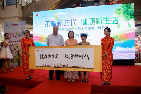 烟台新华保险第十八届客户服务节盛大开幕