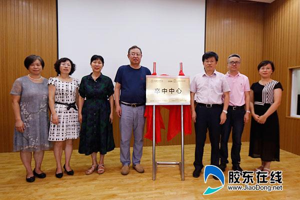 烟台芝罘医院卒中中心揭牌仪式合影