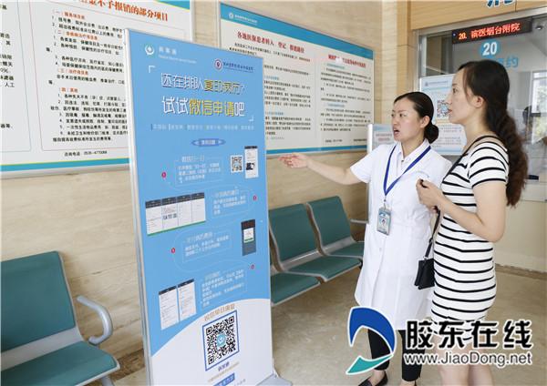 手机微信可复印病历 滨医烟台附院服务再上台阶