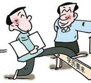 低学历报考山东公务员对录用及晋升影响大吗