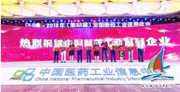 2018年(第35届)全国医药工业信息年会