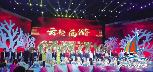 """2016 中国""""花果山杯""""画说美猴王工艺美术作品创意设计大赛颁奖晚会"""