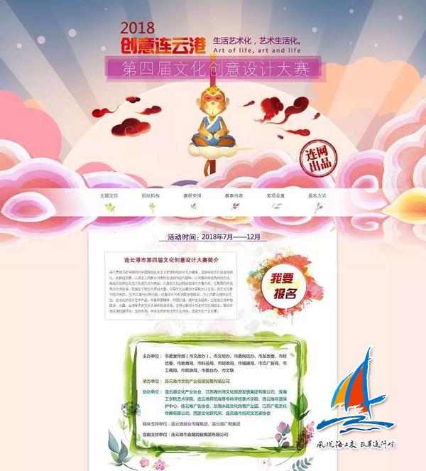 连网2018创意连云港专题页面截图