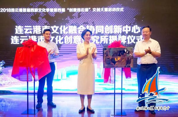 连云港市文化融合协同创新中心和连云港市文化创意研究所揭牌