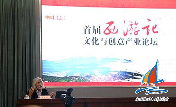 首届西游文化与创意产业论坛