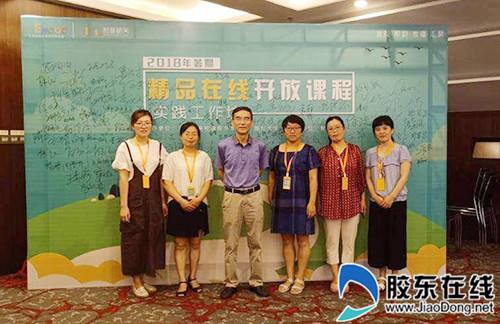 近日烟大文经教师教学发展中心组织五位教师参加了由烟台大学和智慧