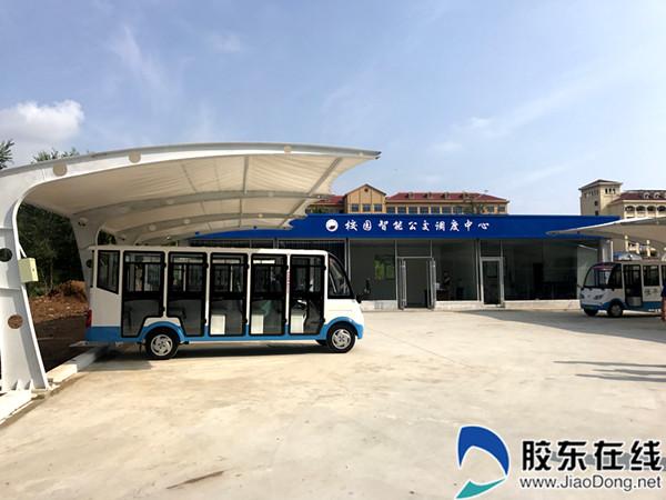 山东工商学院开通校内智能公交