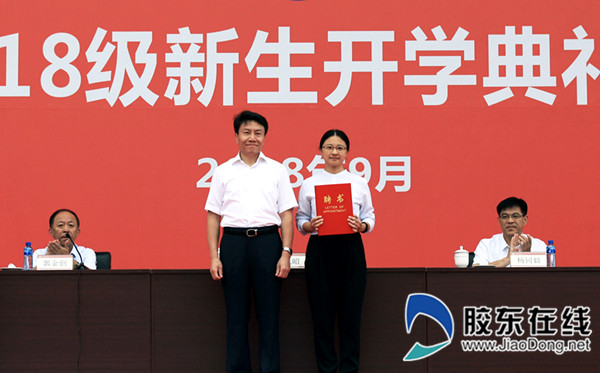 山东工商学院党委书记白光昭为2018级新生辅导员颁发聘书