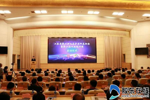 山东省第二十七届产学研展洽会暨第二届工业设计周在烟台开幕