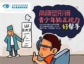 [图解]角膜塑形镜 !青少年矫正视力的好帮手
