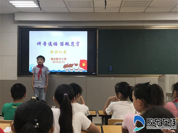航天小学:推广普通话 传承文明语