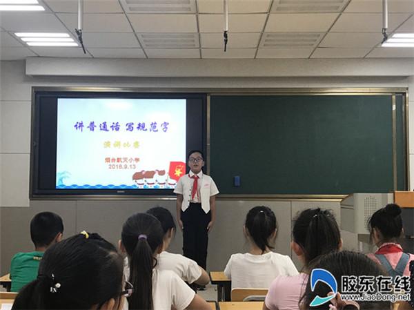 航天小学:推广普通话 传承文明语1