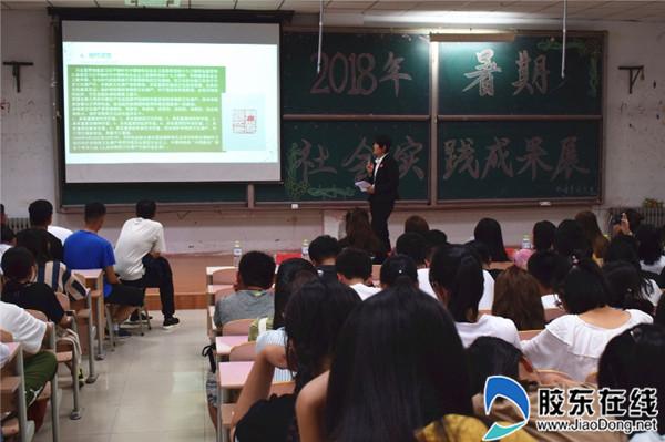 烟大文经外语系开展暑期社会实践成果展