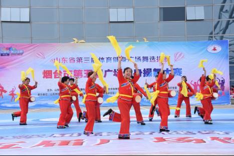 山东省烟台市举办第五届广场健身操舞大赛