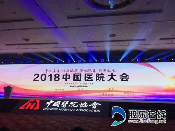 2018中国医院大会_副本