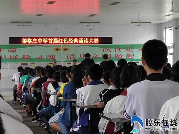 姜格庄中学举办红色经典诵读比赛