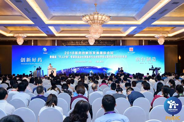 9月7日至8日,2018医药创新与发展国际会议在烟台圆满召开。