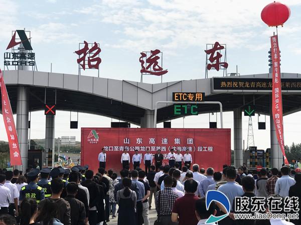 龙青高速正式通车