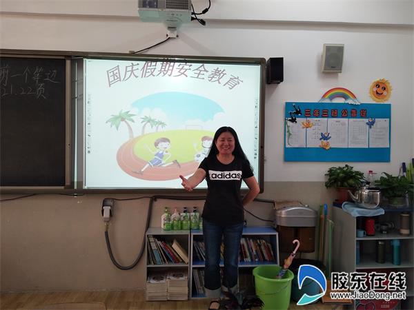 莱山区黄海路小学举行国庆假期安全教育活动