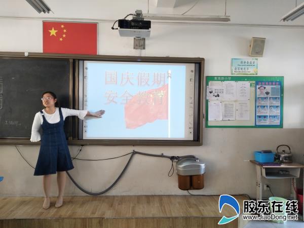 莱山区黄海路小学举行国庆假期安全教育活动1