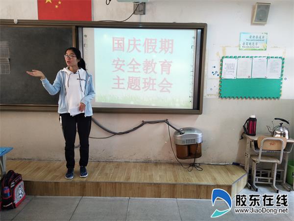 莱山区黄海路小学举行国庆假期安全教育活动2