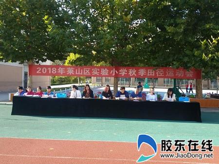 莱山区实验小学举行秋季运动会