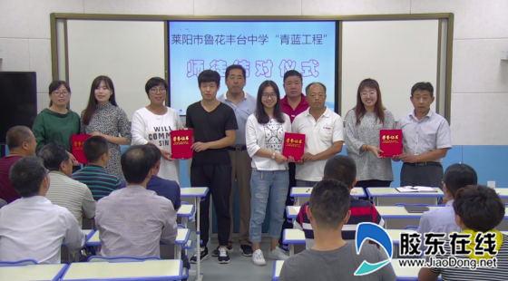 """鲁花丰台中学举行""""青蓝工程""""师徒结对仪式_副本"""