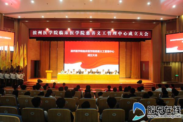 烟台市第32个慈善义工管理中心在滨医揭牌成立