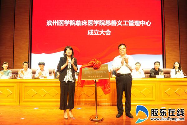 烟台市第32个慈善义工管理中心在滨医揭牌成立1