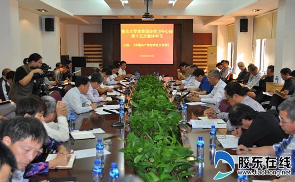 鲁东大学党委学习《中国共产党纪律处分条例