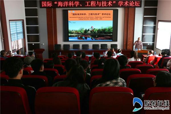 首届国际海洋科学学术论坛在鲁东大学举行