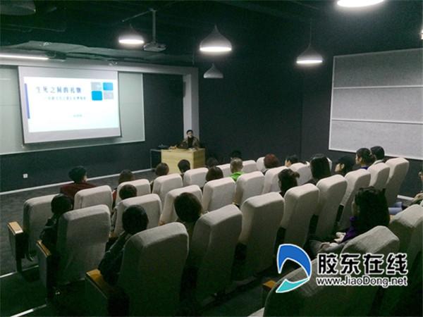 烟台美术博物馆举办电影心理赏析活动