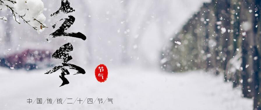 立冬时间:2018年11月7日19:31:39 九月(大)三十星期三-节气小课