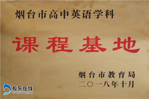 烟台一中英语、历史两个学科被授予课程基地